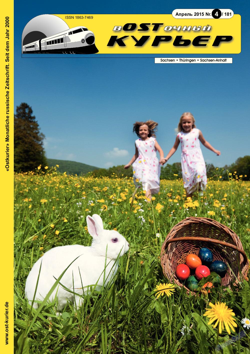 Восточный курьер (журнал). 2015 год, номер 4, стр. 1