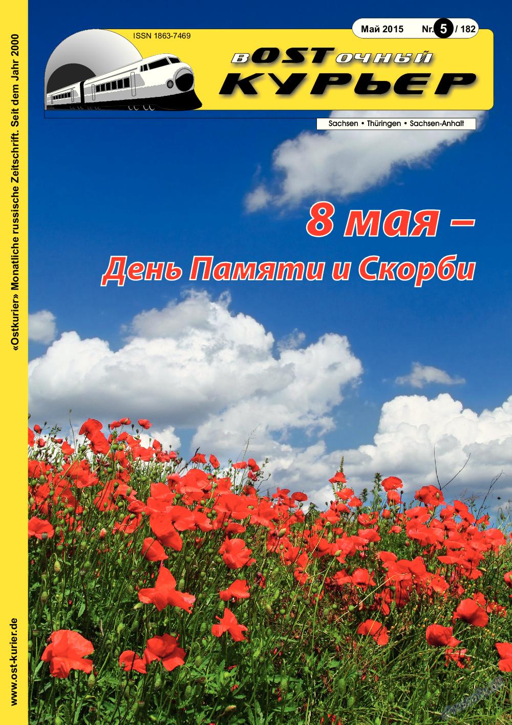 Восточный курьер (журнал). 2015 год, номер 5, стр. 1