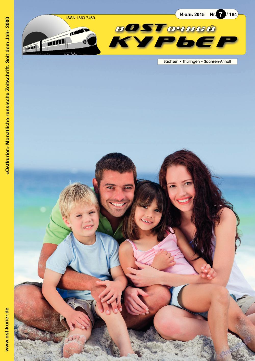 Восточный курьер (журнал). 2015 год, номер 7, стр. 1