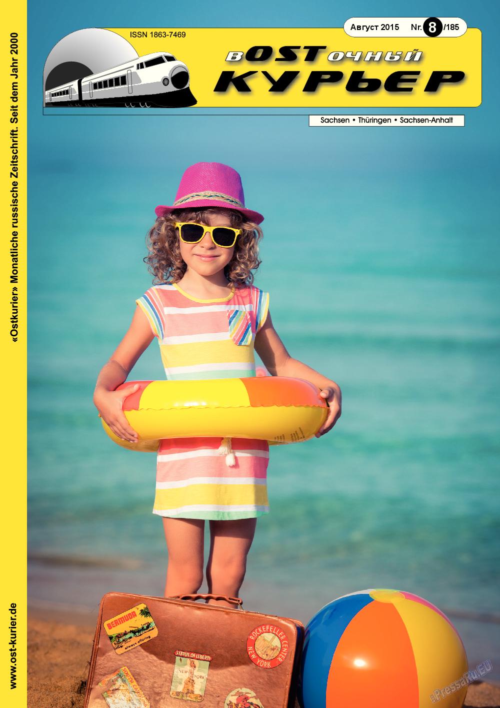Восточный курьер (журнал). 2015 год, номер 8, стр. 1