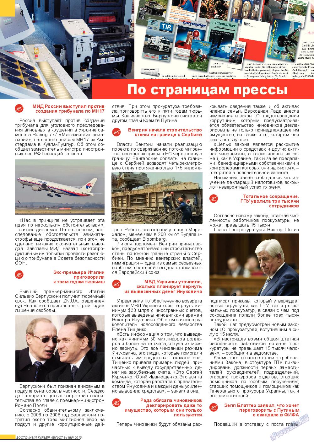 Восточный курьер (журнал). 2015 год, номер 8, стр. 4