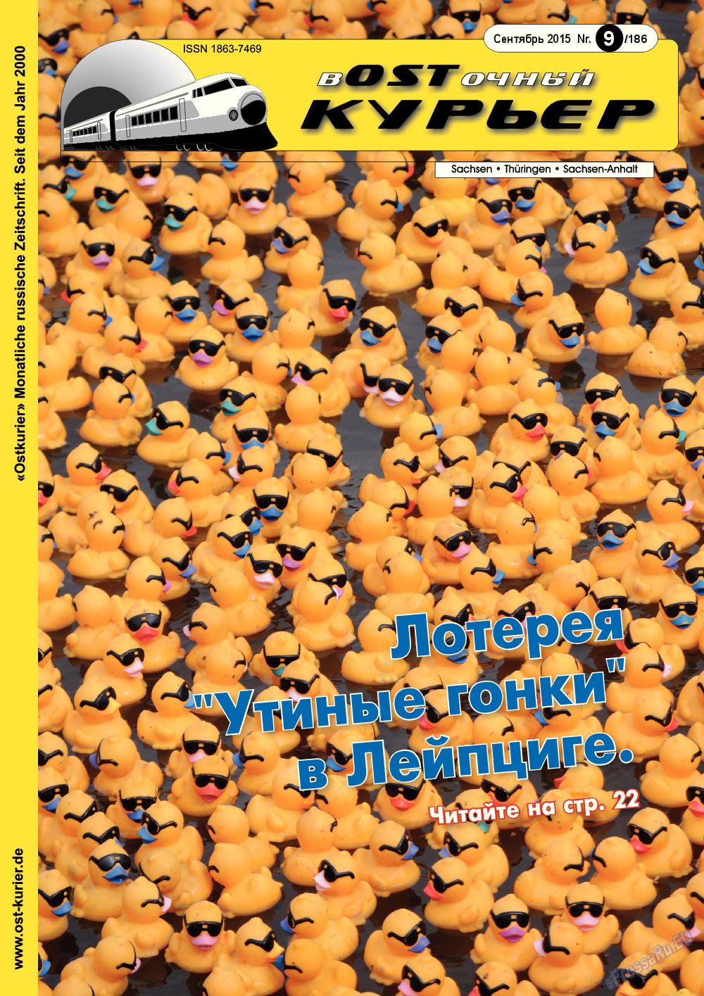 Восточный курьер (журнал). 2015 год, номер 9, стр. 1
