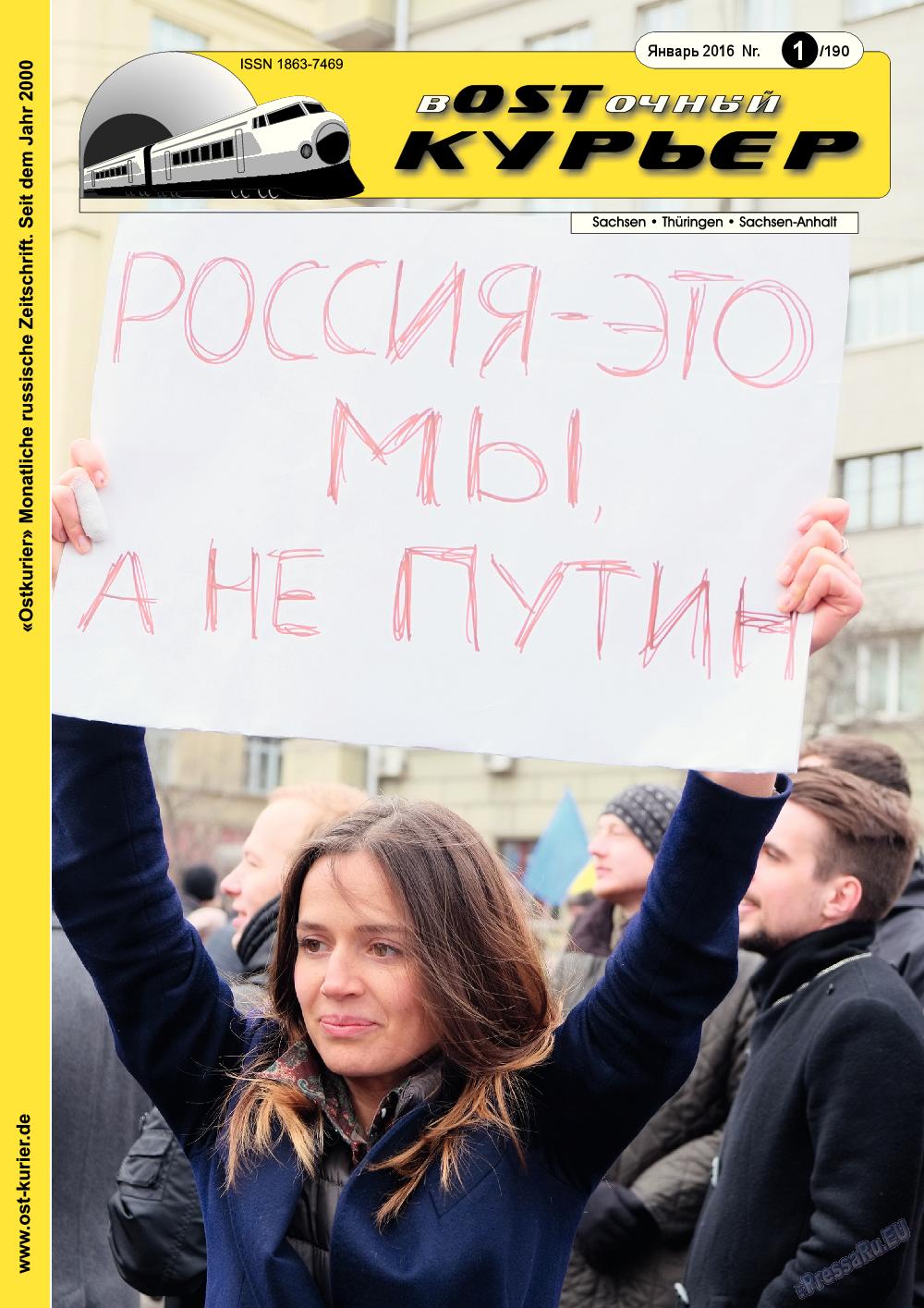 Восточный курьер (журнал). 2016 год, номер 1, стр. 1