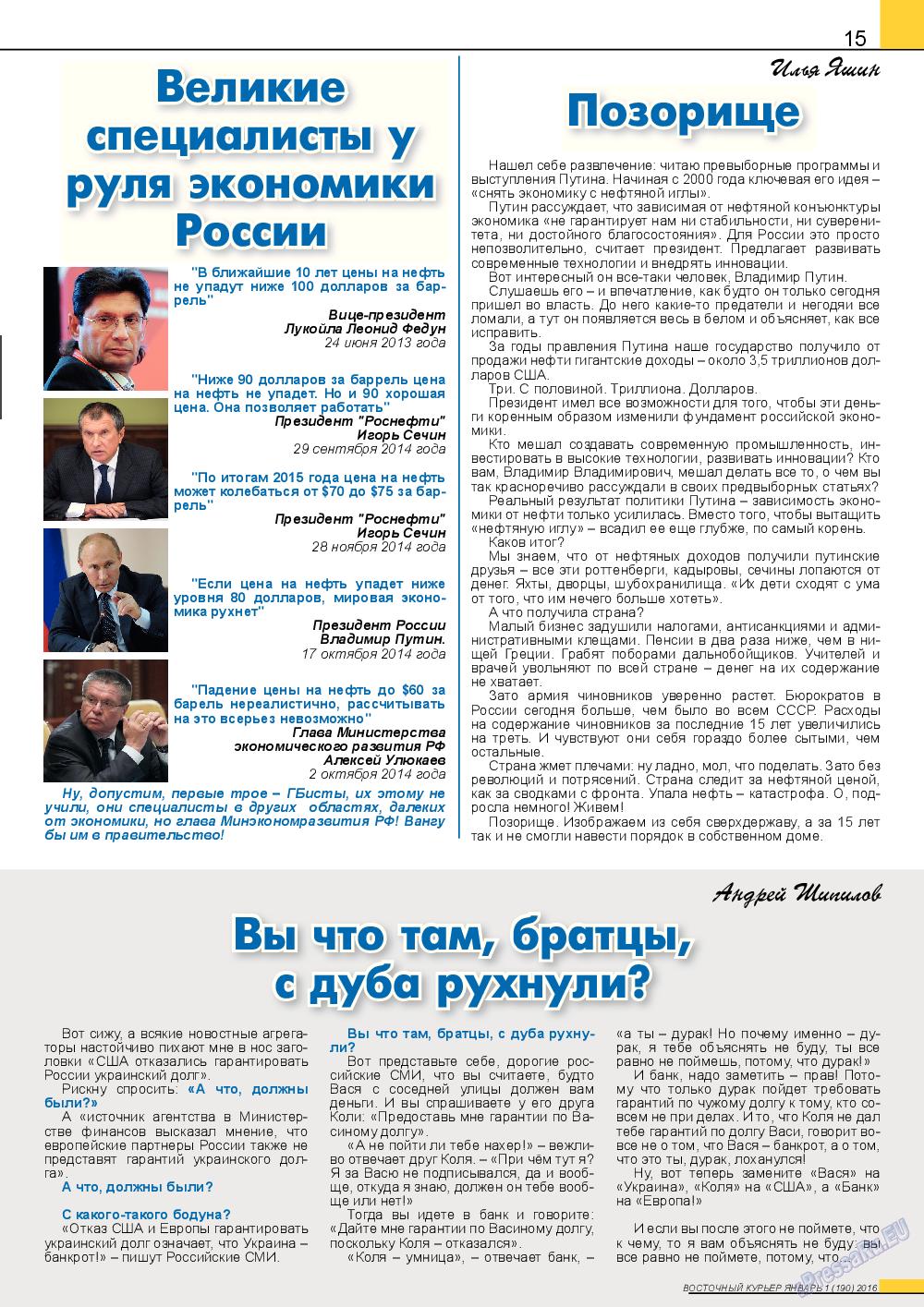 Восточный курьер (журнал). 2016 год, номер 1, стр. 15