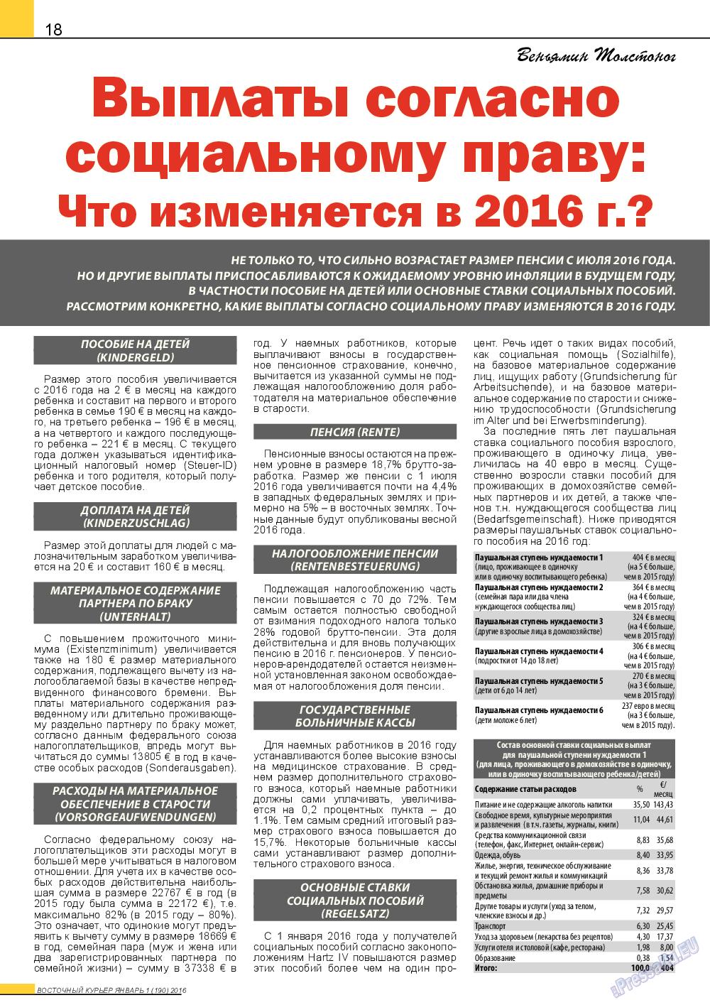 Восточный курьер (журнал). 2016 год, номер 1, стр. 18
