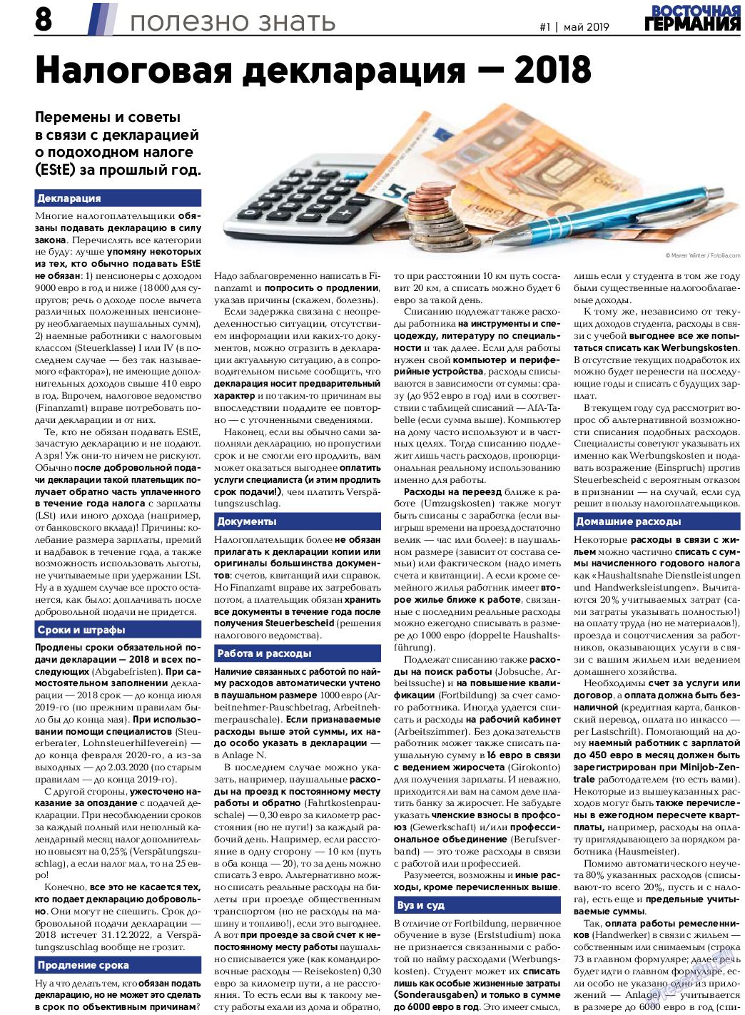 Восточная Германия (газета). 2019 год, номер 1, стр. 8