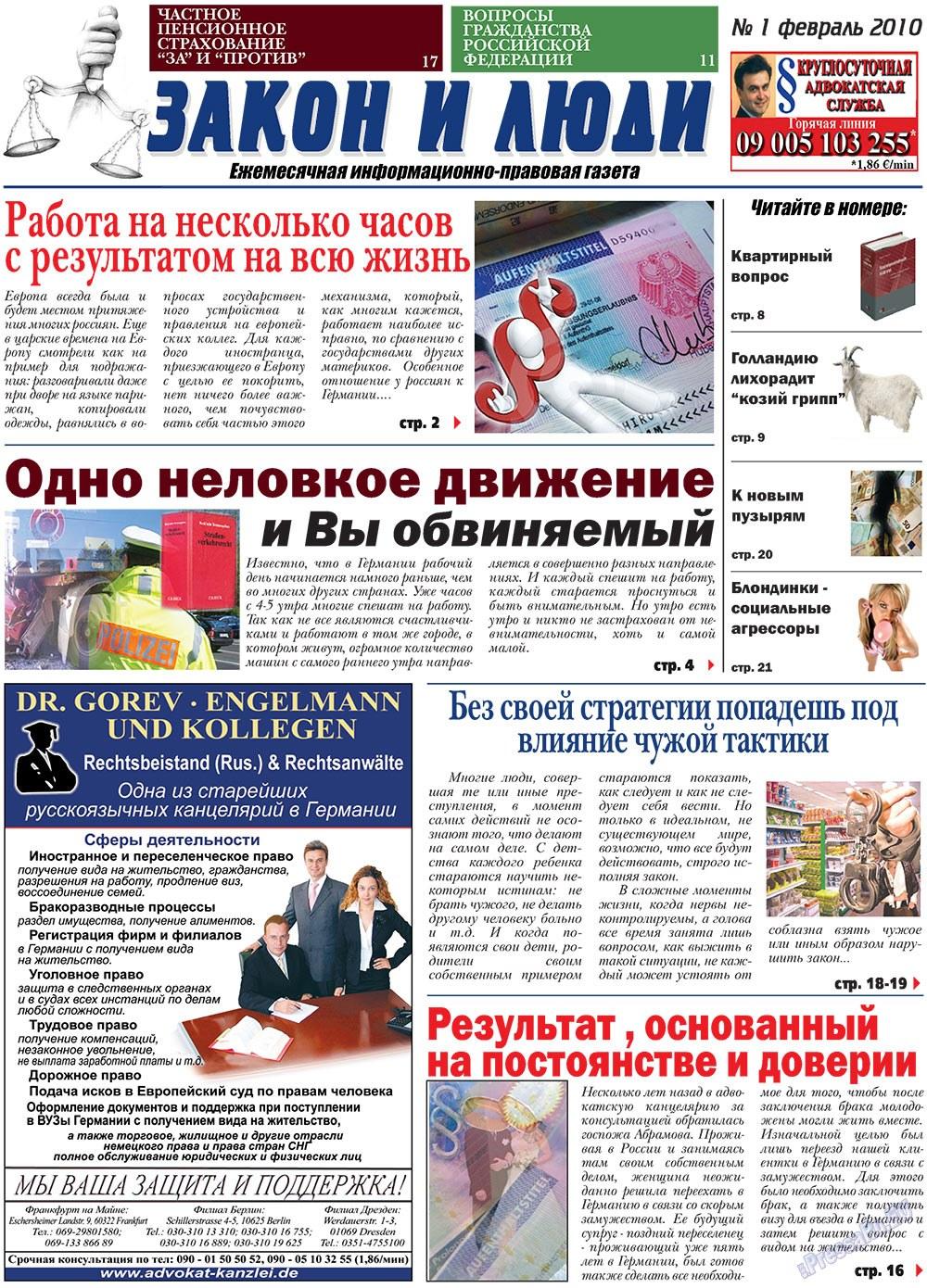 Закон и люди (газета). 2010 год, номер 1, стр. 1