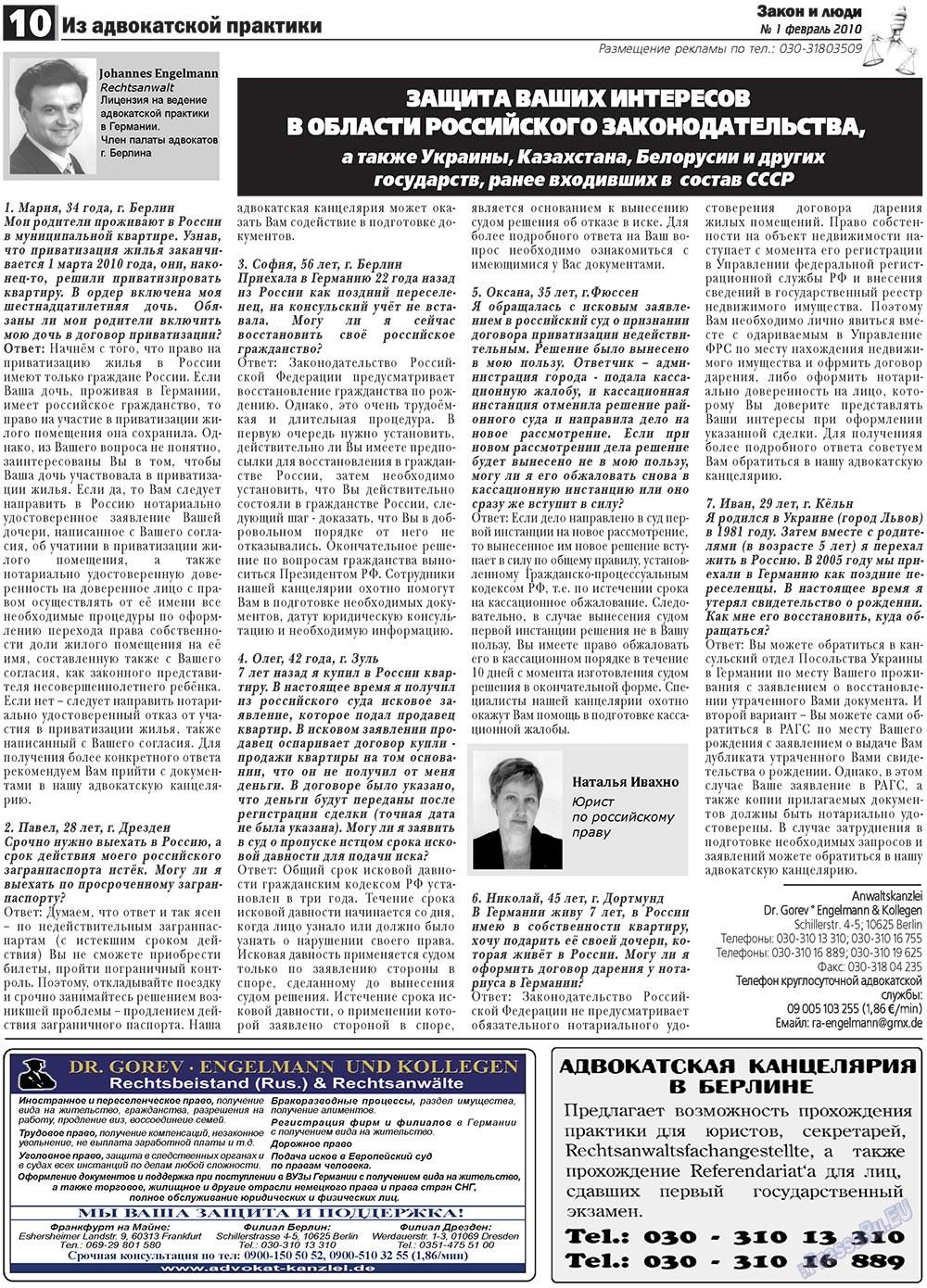 Закон и люди (газета). 2010 год, номер 1, стр. 10