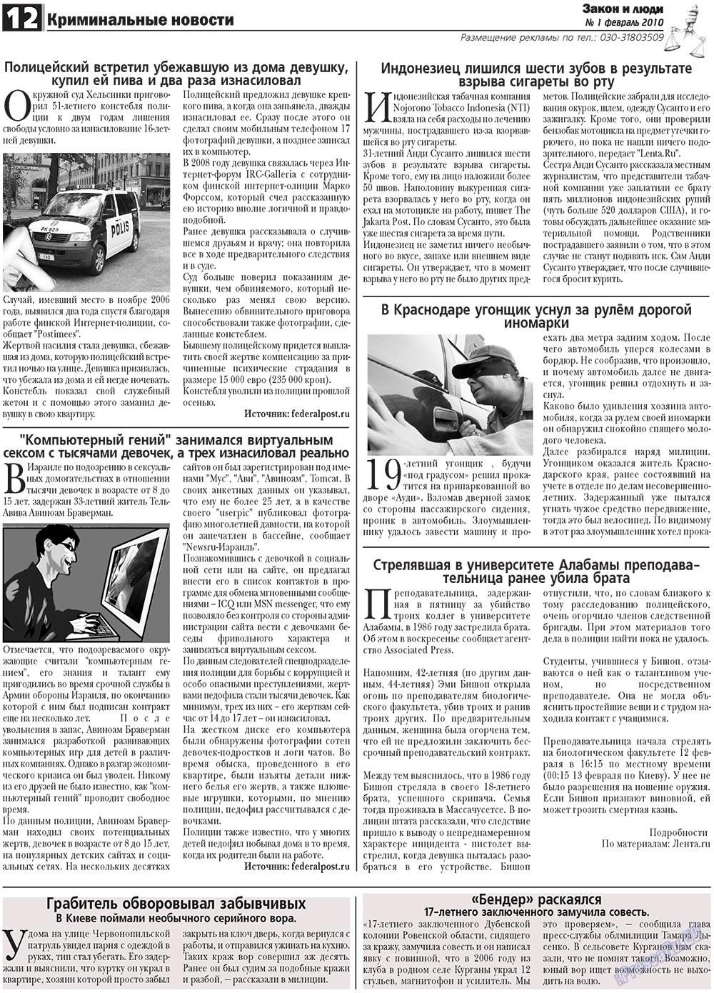 Закон и люди (газета). 2010 год, номер 1, стр. 12