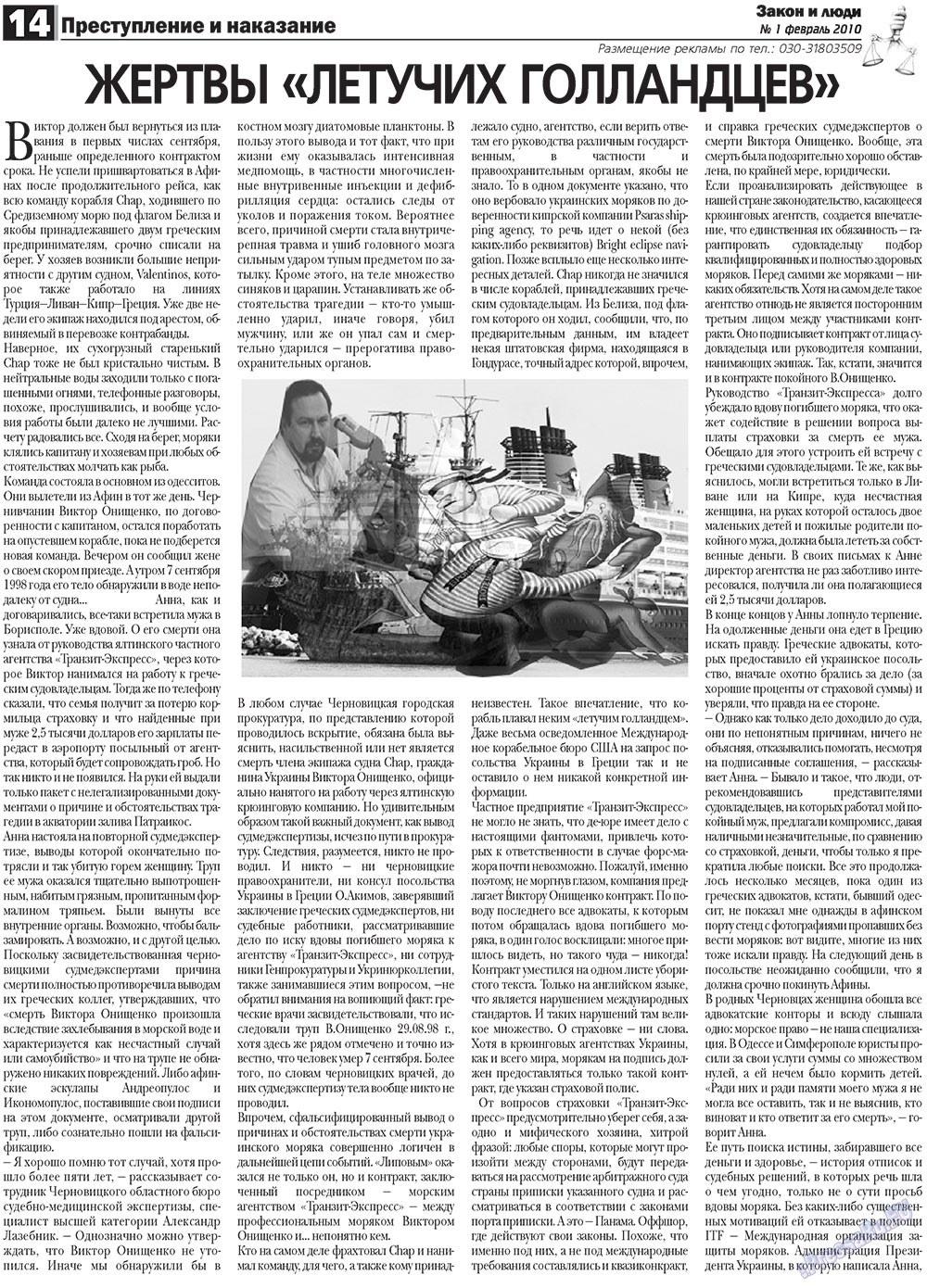 Закон и люди (газета). 2010 год, номер 1, стр. 14