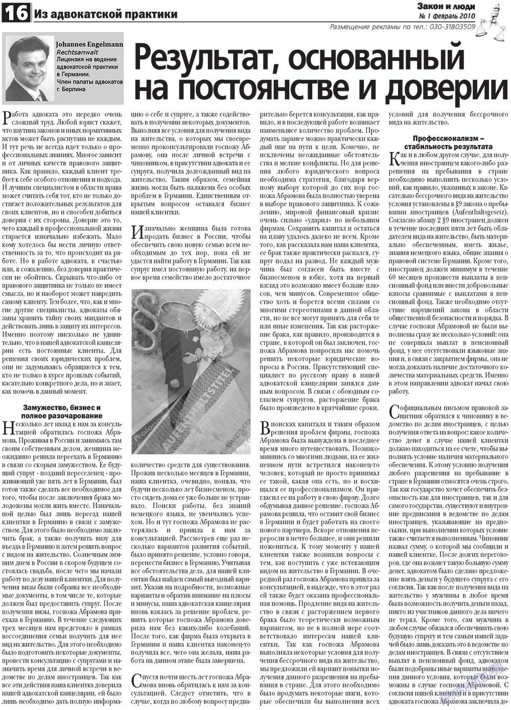 Закон и люди (газета). 2010 год, номер 1, стр. 16