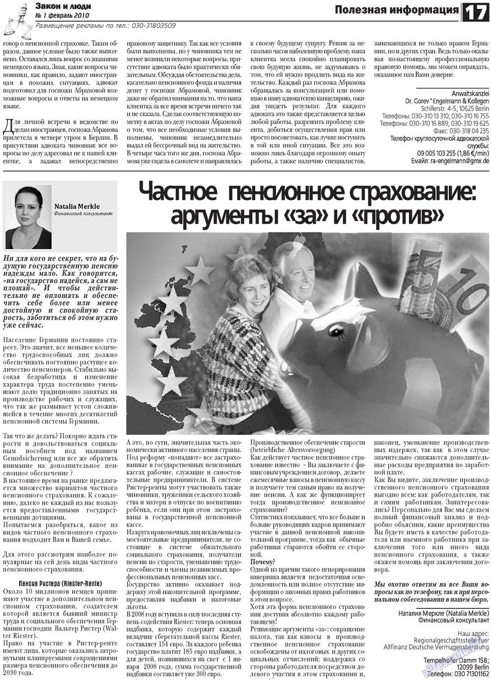 Закон и люди (газета). 2010 год, номер 1, стр. 17