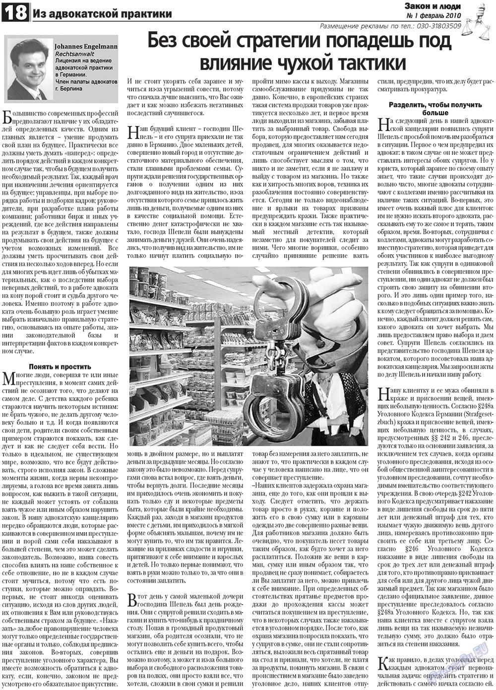 Закон и люди (газета). 2010 год, номер 1, стр. 18