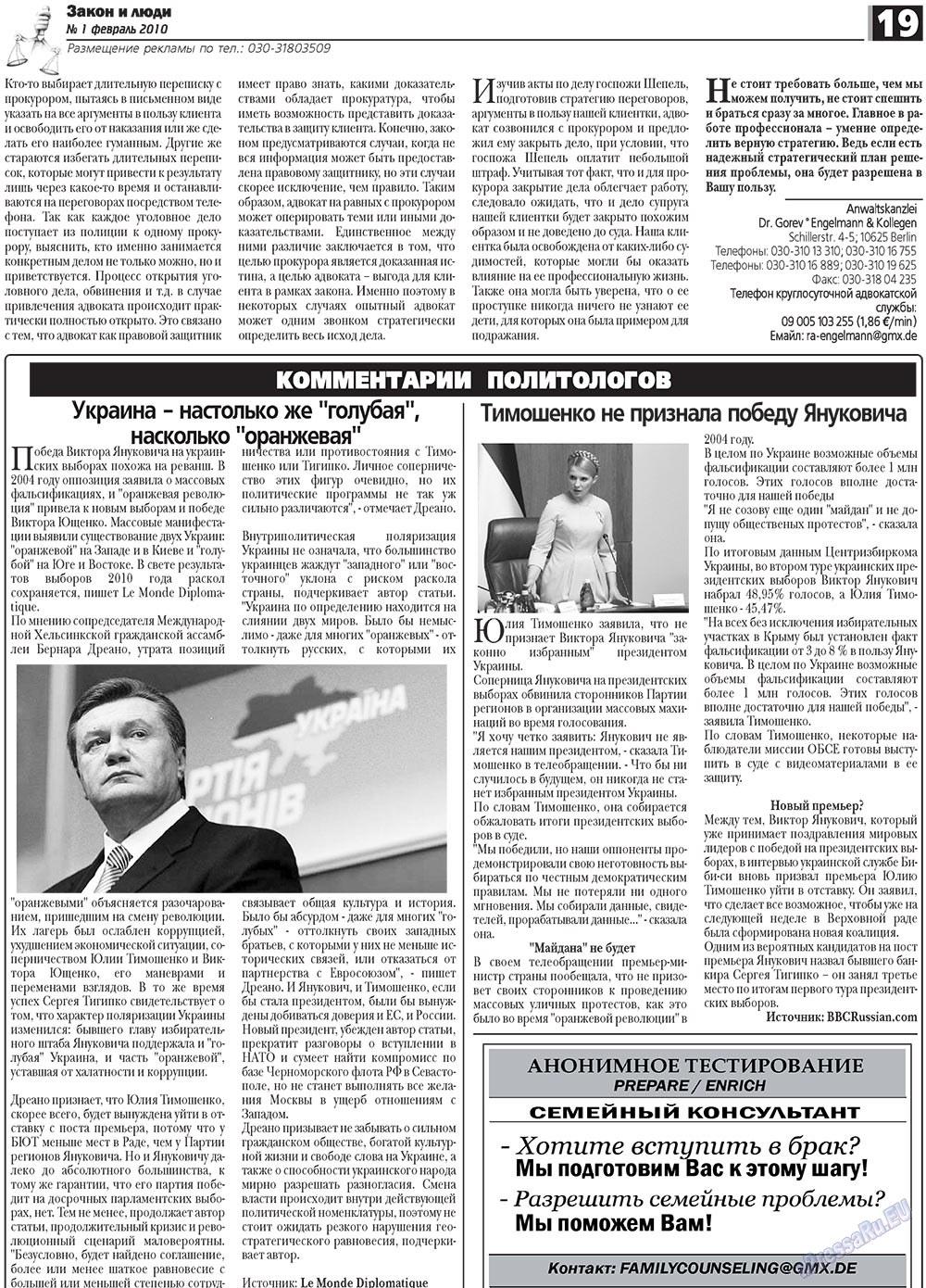 Закон и люди (газета). 2010 год, номер 1, стр. 19