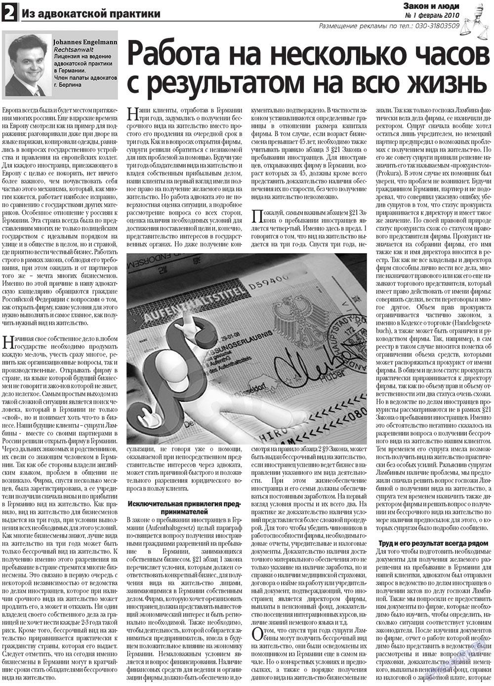 Закон и люди (газета). 2010 год, номер 1, стр. 2