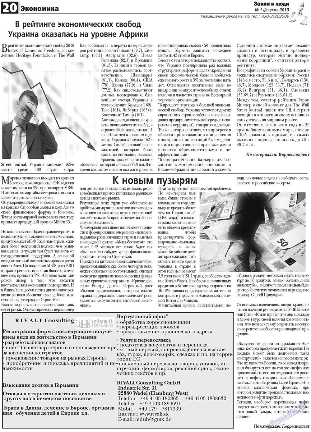 Закон и люди (газета). 2010 год, номер 1, стр. 20