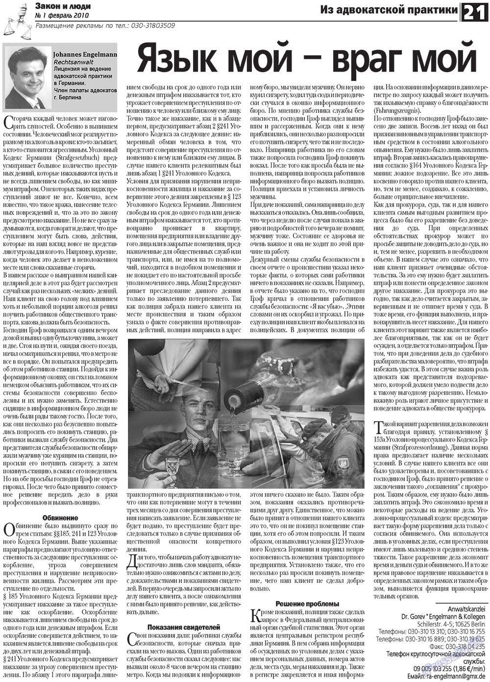 Закон и люди (газета). 2010 год, номер 1, стр. 21