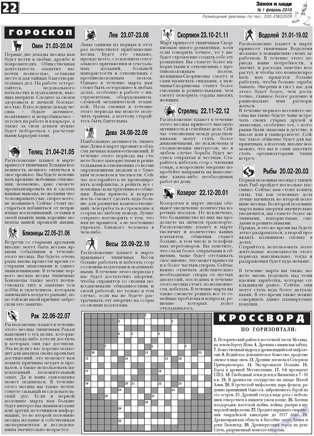 Закон и люди (газета). 2010 год, номер 1, стр. 22