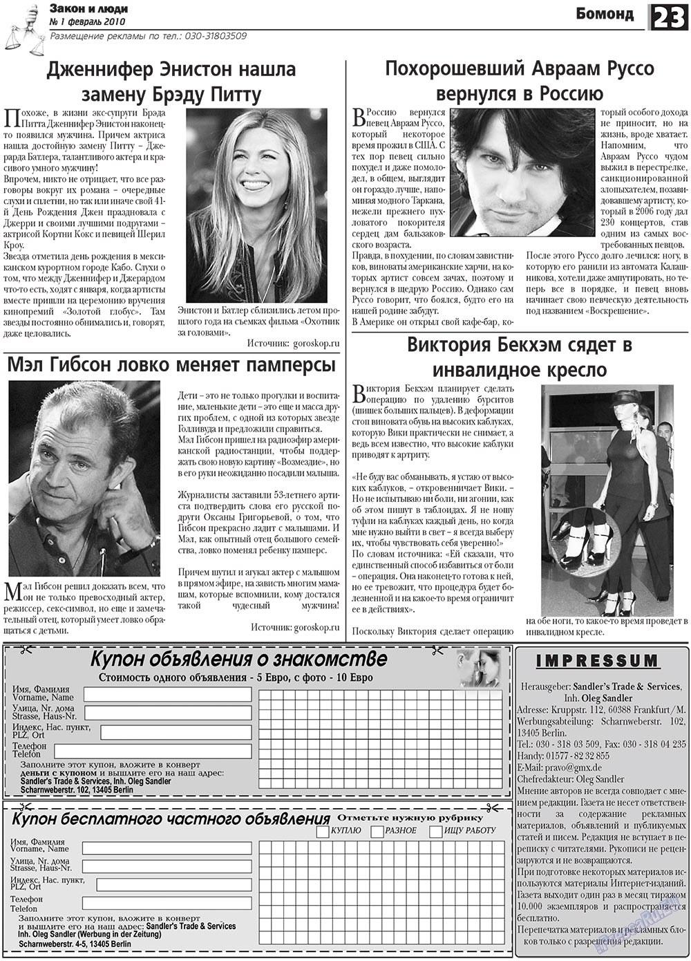 Закон и люди (газета). 2010 год, номер 1, стр. 23