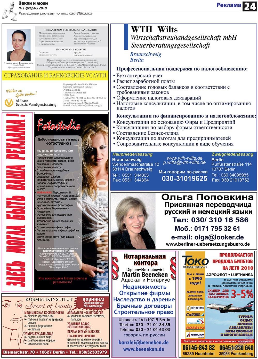 Закон и люди (газета). 2010 год, номер 1, стр. 24
