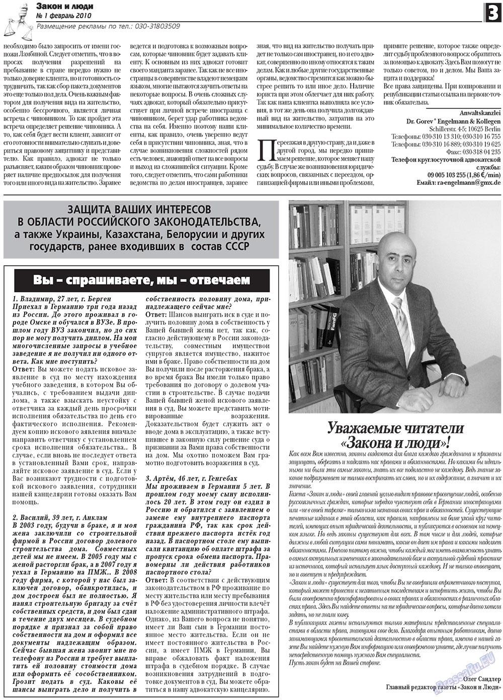 Закон и люди (газета). 2010 год, номер 1, стр. 3