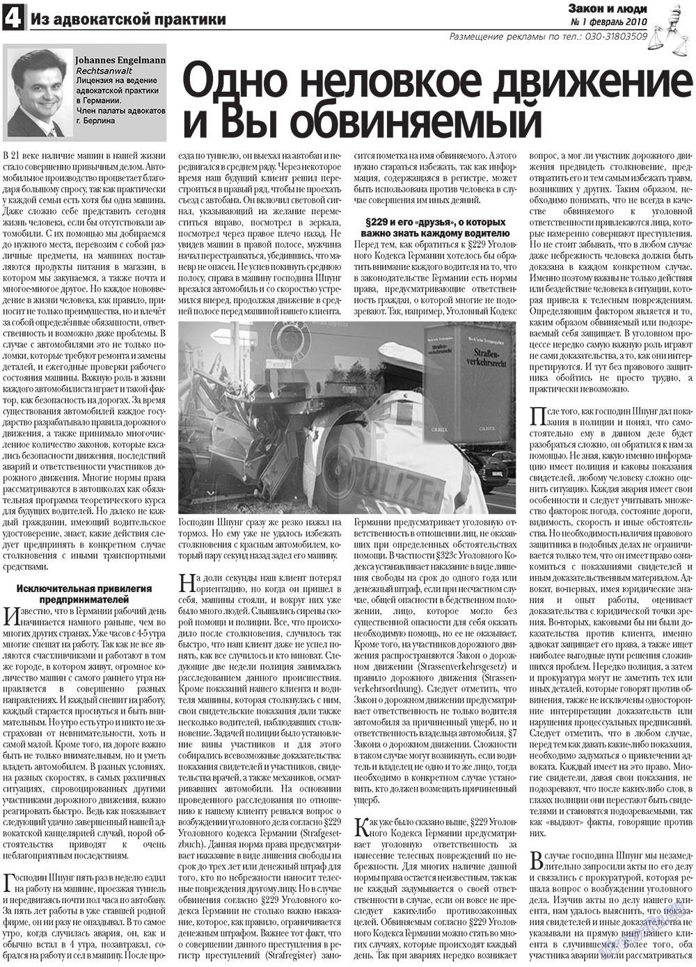 Закон и люди (газета). 2010 год, номер 1, стр. 4