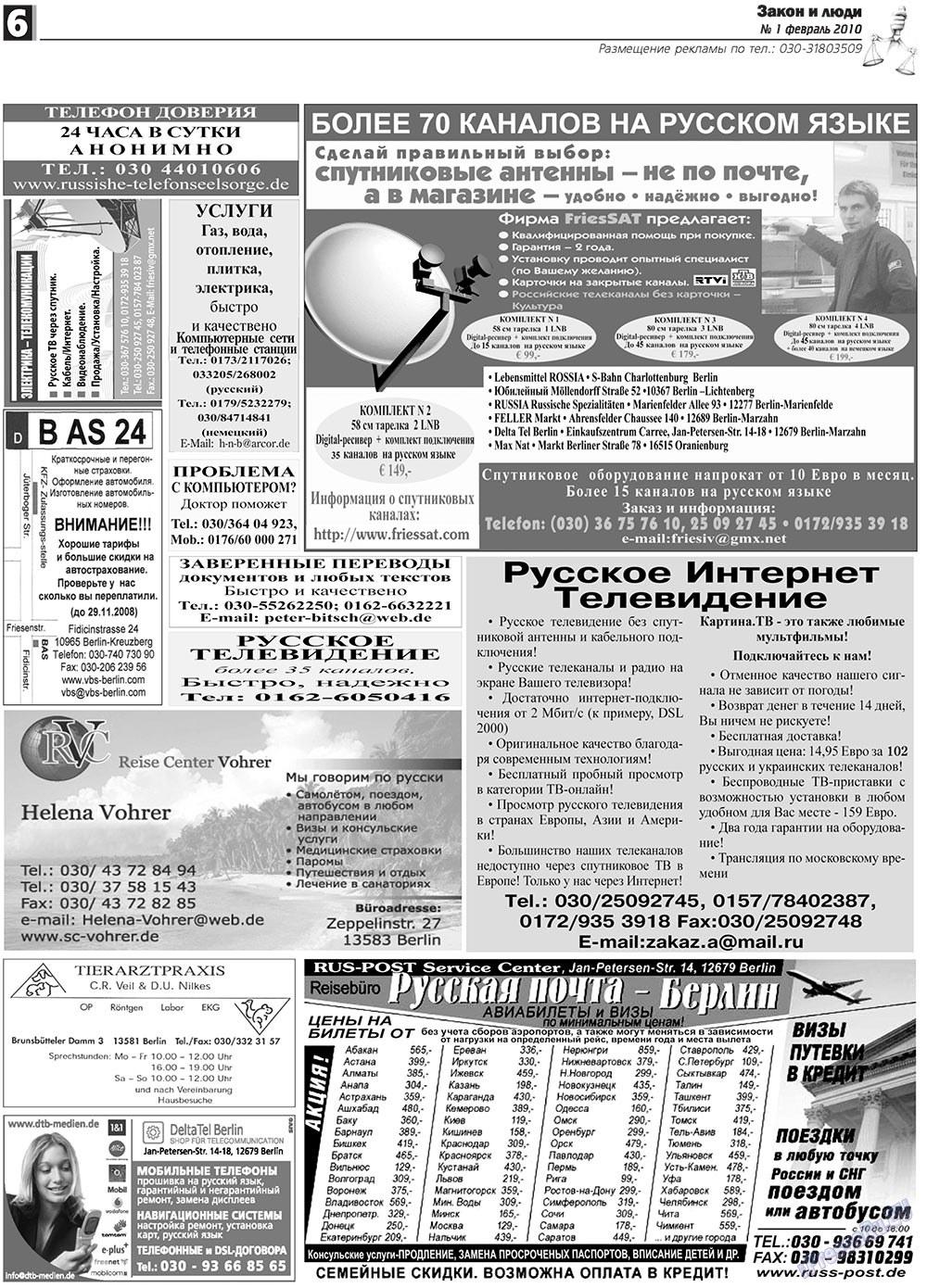 Закон и люди (газета). 2010 год, номер 1, стр. 6