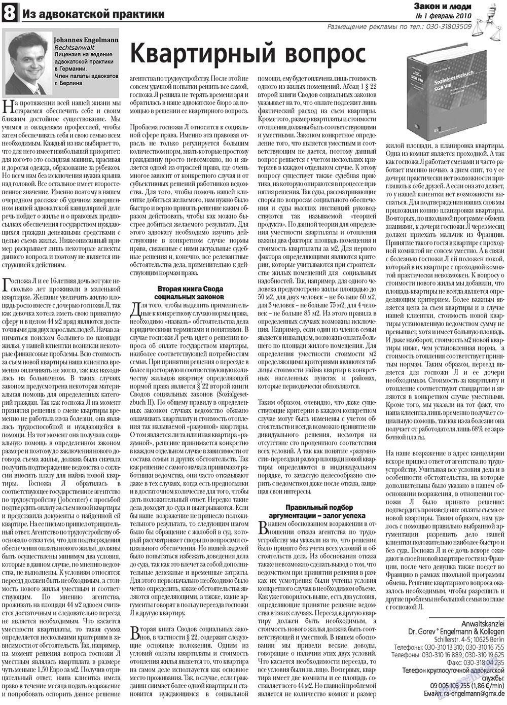 Закон и люди (газета). 2010 год, номер 1, стр. 8