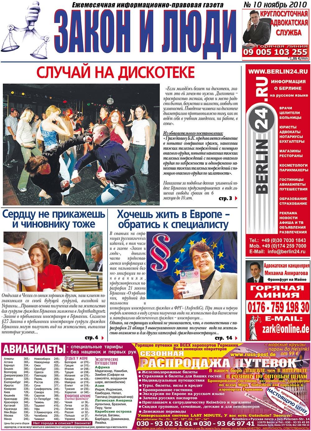 Закон и люди (газета). 2010 год, номер 10, стр. 1