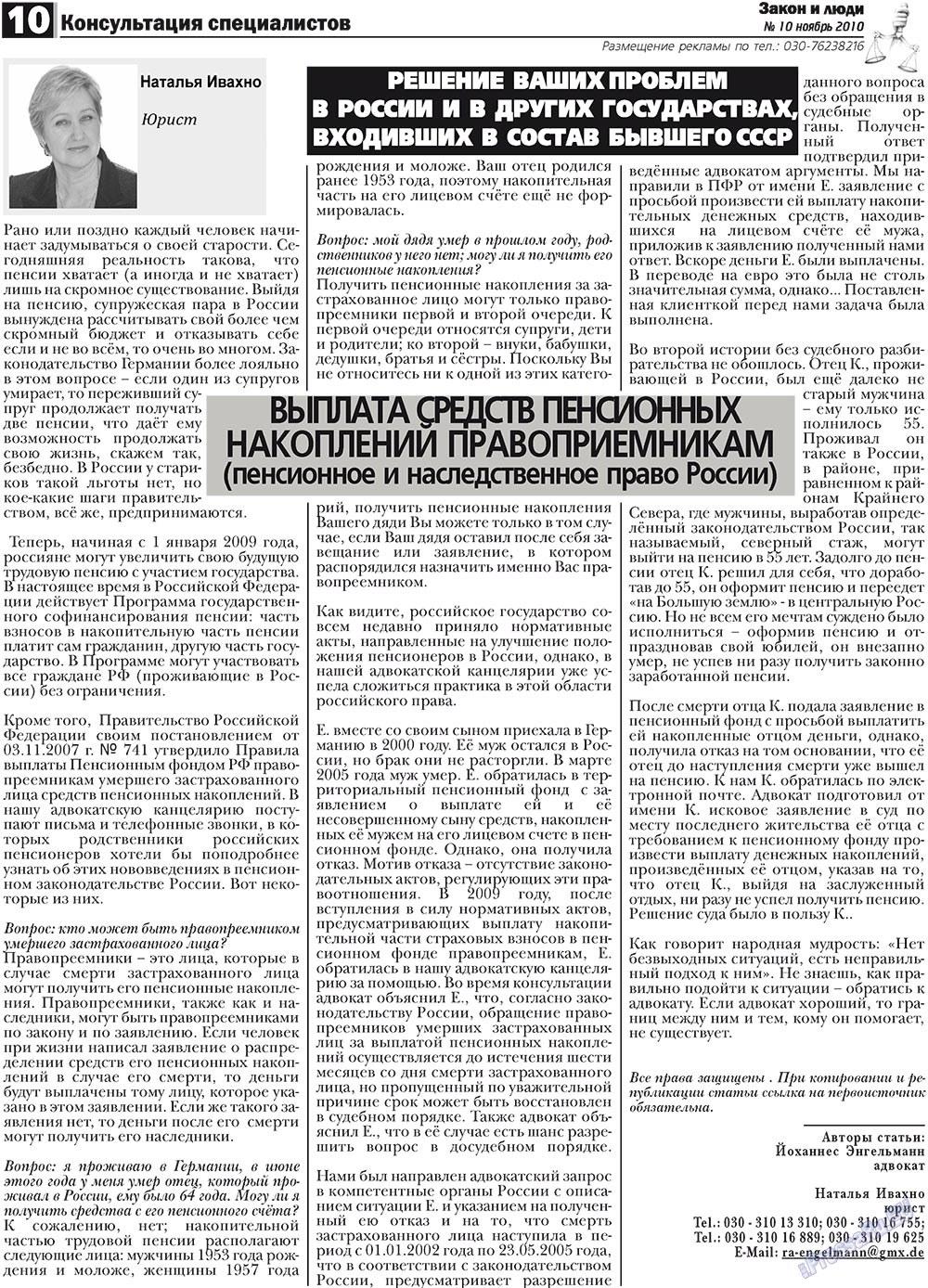 Закон и люди (газета). 2010 год, номер 10, стр. 10