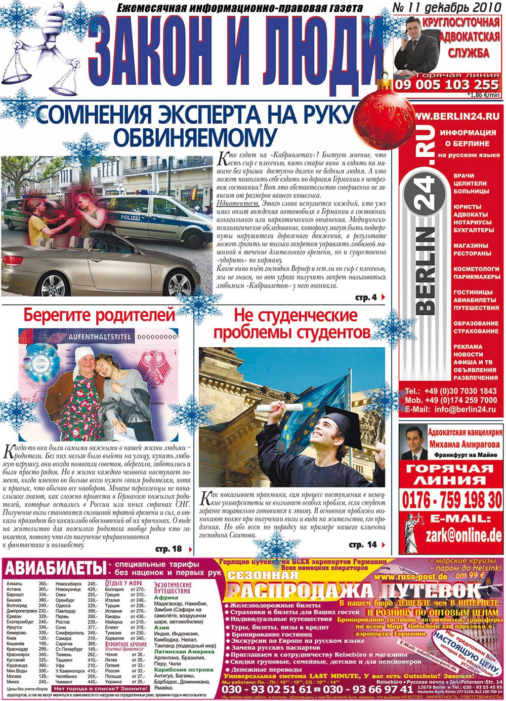Закон и люди (газета). 2010 год, номер 11, стр. 1