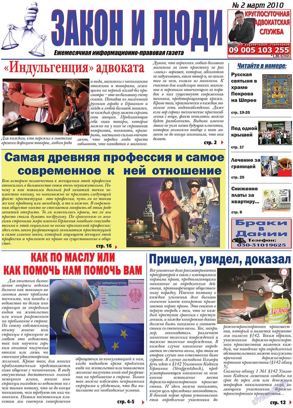 Закон и люди (газета). 2010 год, номер 2, стр. 1
