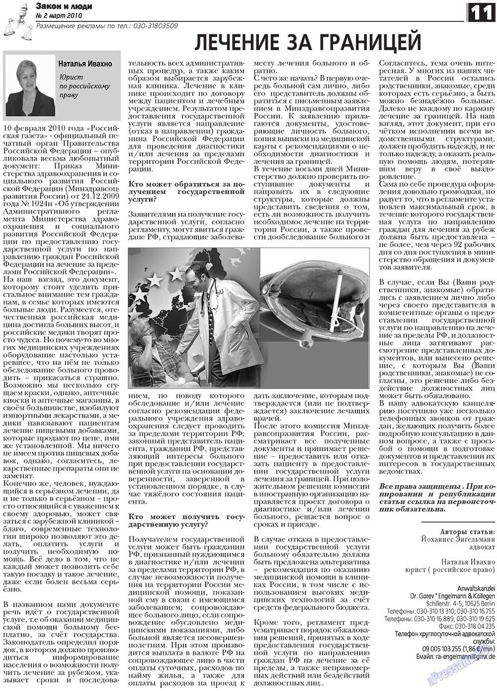 Закон и люди (газета). 2010 год, номер 2, стр. 11