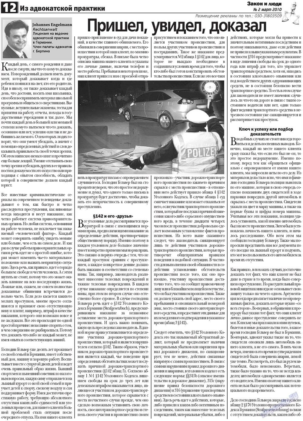 Закон и люди (газета). 2010 год, номер 2, стр. 12