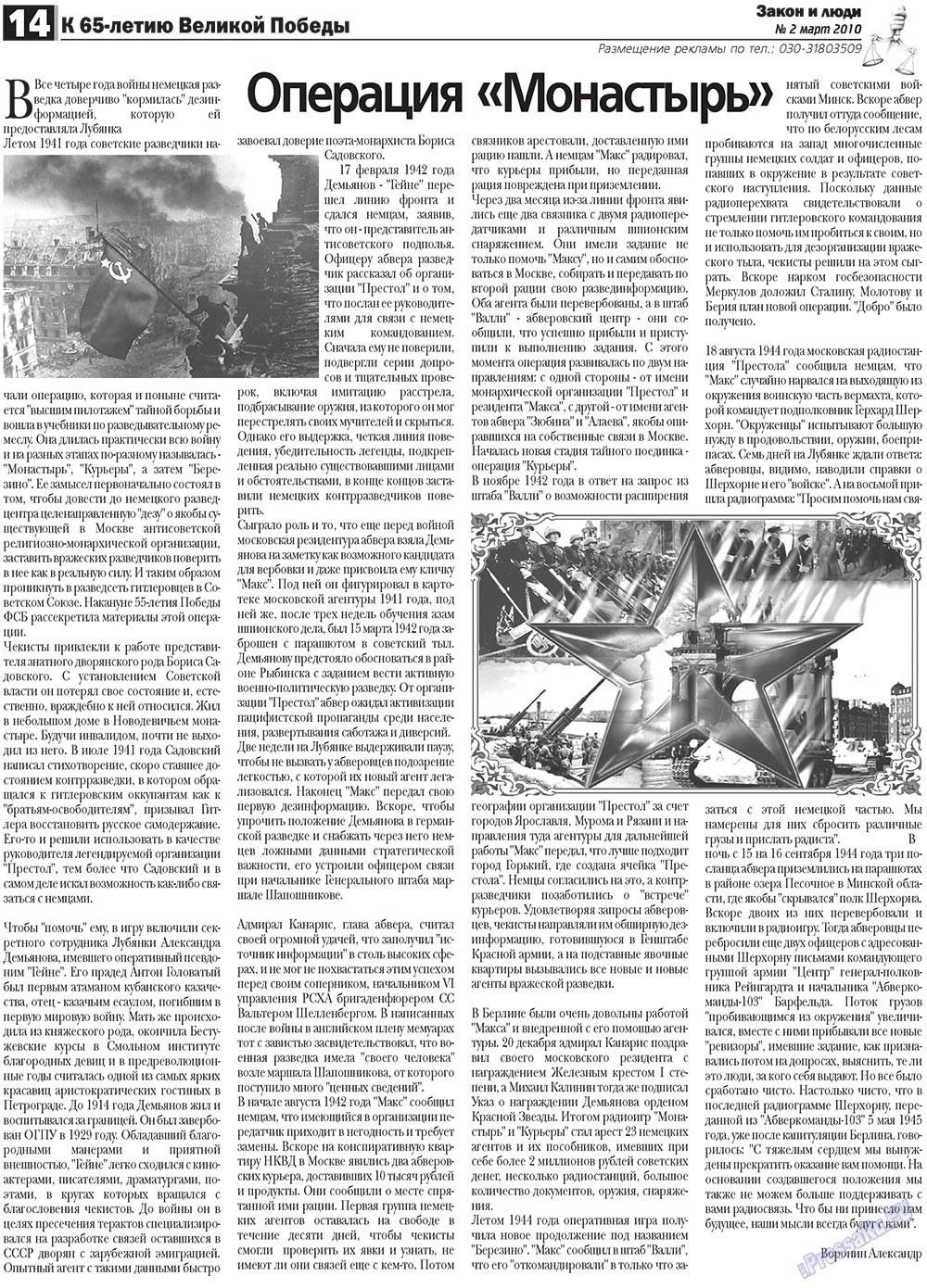 Закон и люди (газета). 2010 год, номер 2, стр. 14