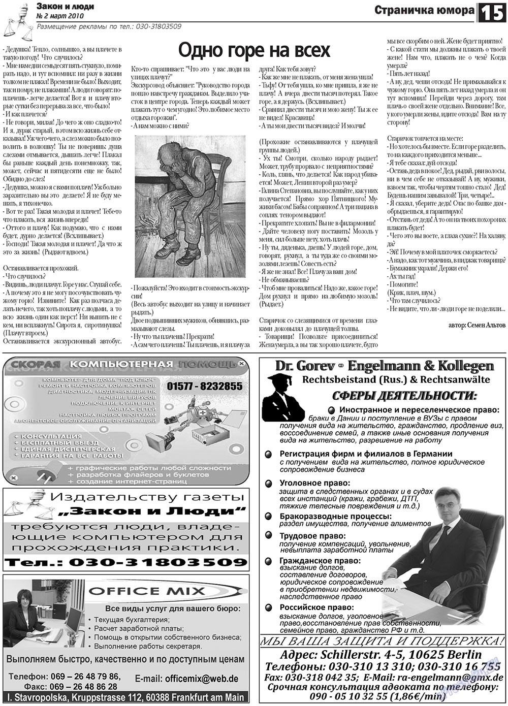 Закон и люди (газета). 2010 год, номер 2, стр. 15