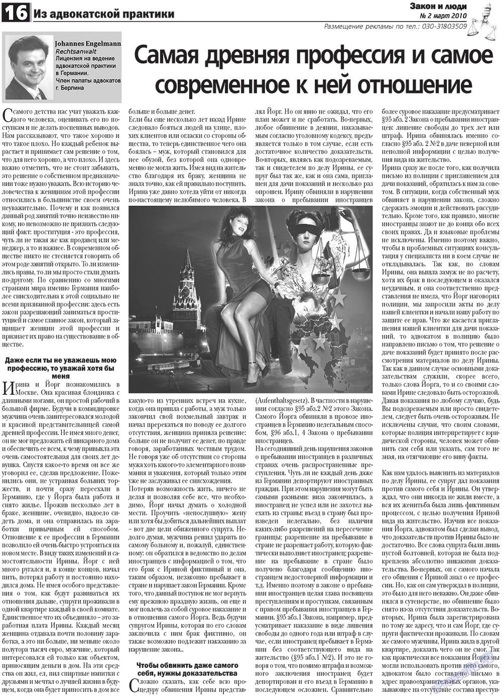 Закон и люди (газета). 2010 год, номер 2, стр. 16