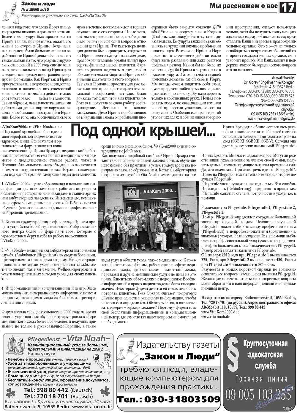 Закон и люди (газета). 2010 год, номер 2, стр. 17