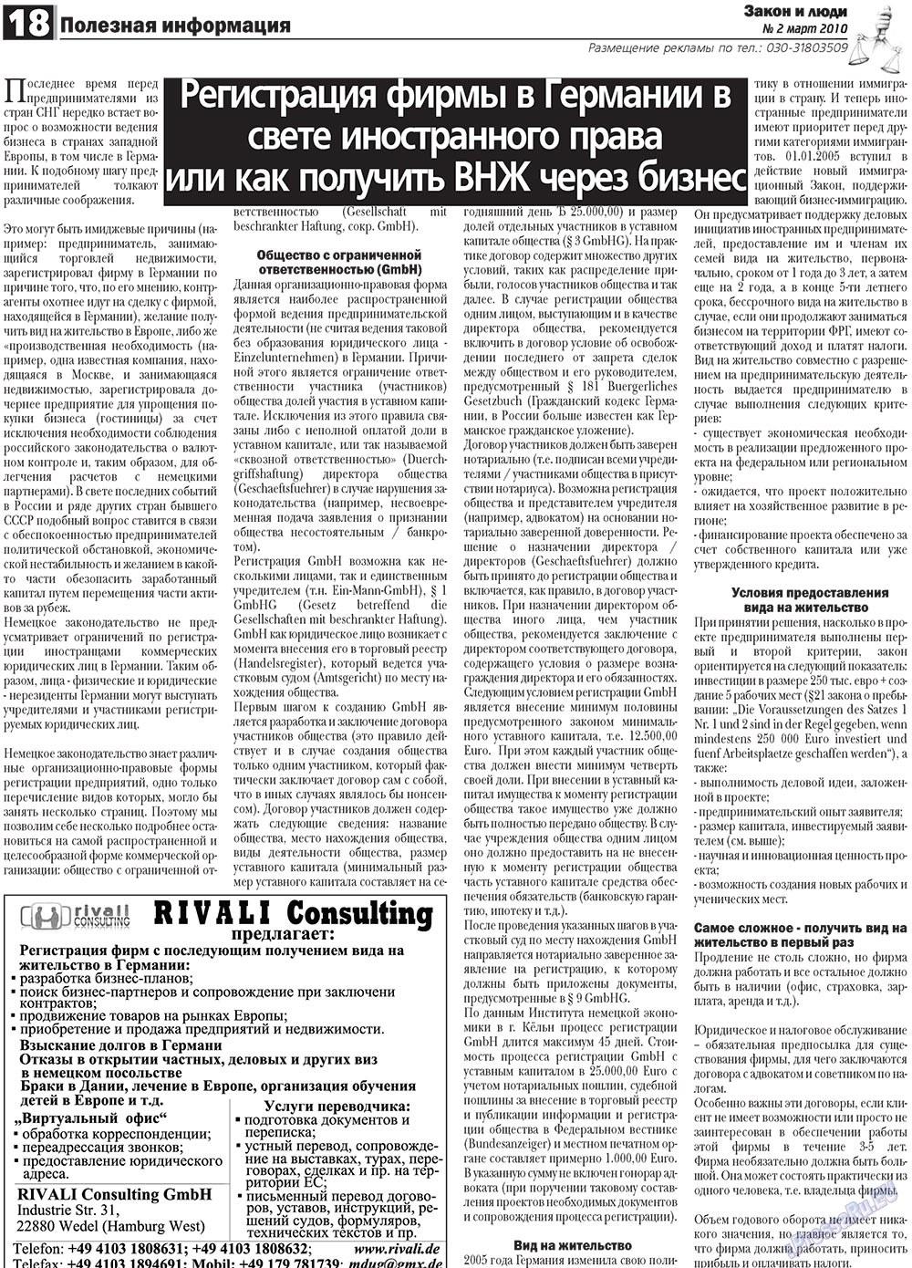 Закон и люди (газета). 2010 год, номер 2, стр. 18