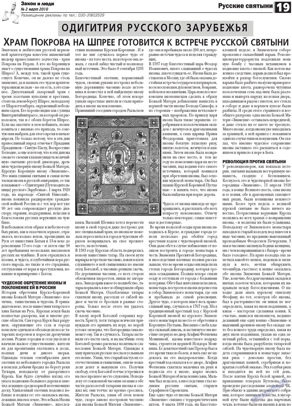 Закон и люди (газета). 2010 год, номер 2, стр. 19