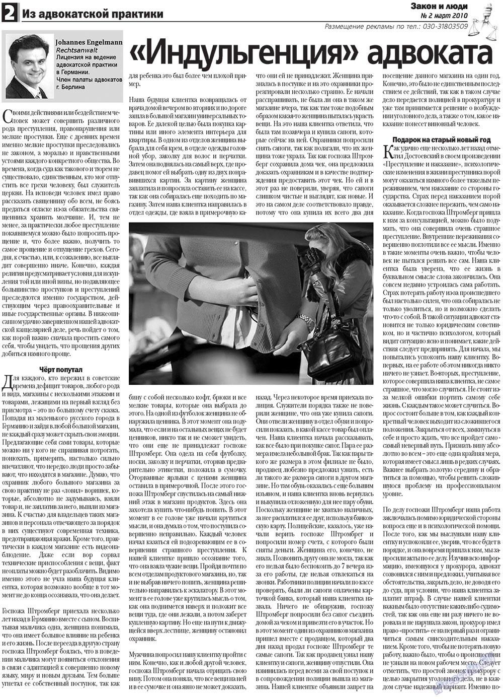 Закон и люди (газета). 2010 год, номер 2, стр. 2