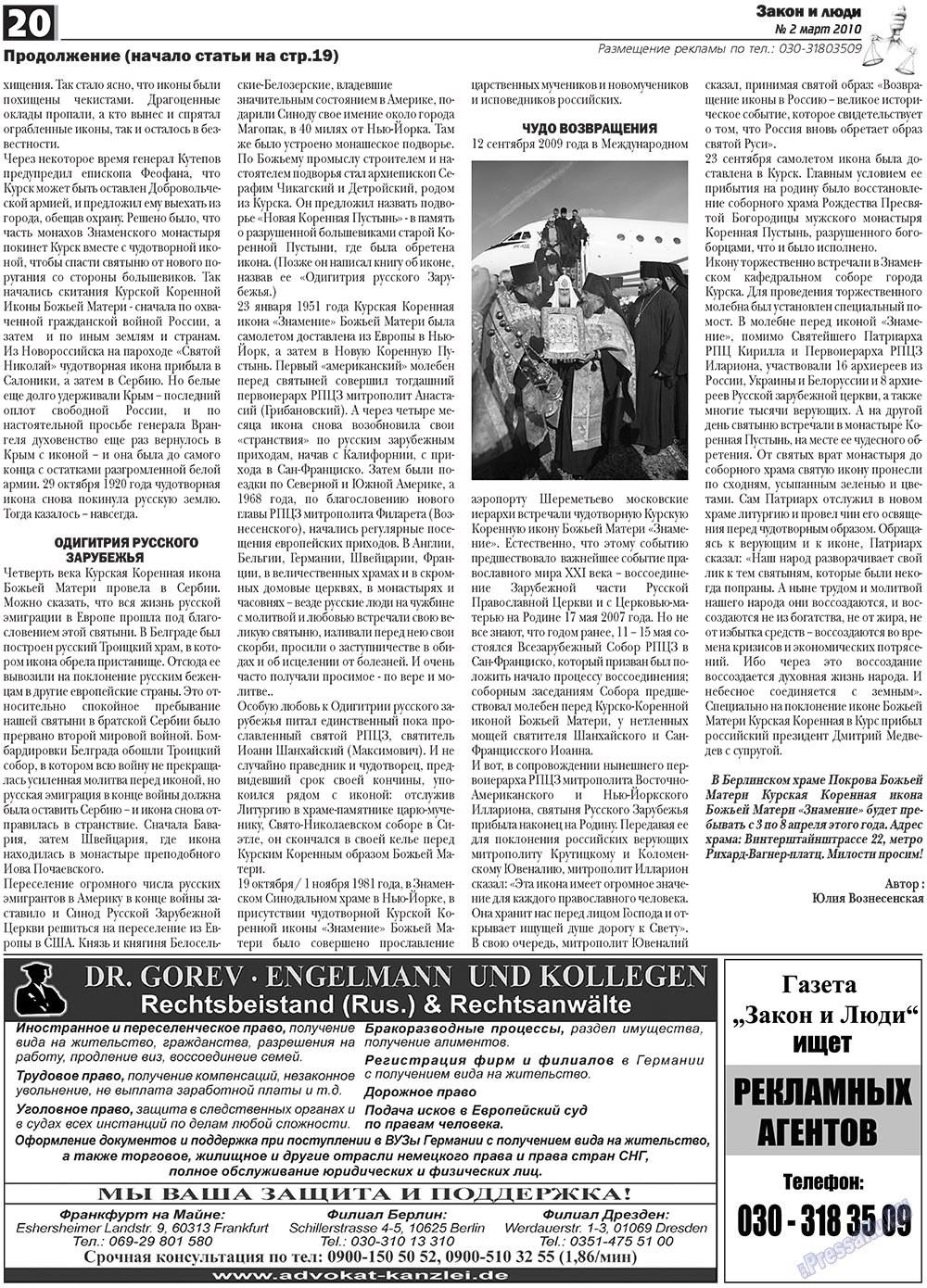 Закон и люди (газета). 2010 год, номер 2, стр. 20