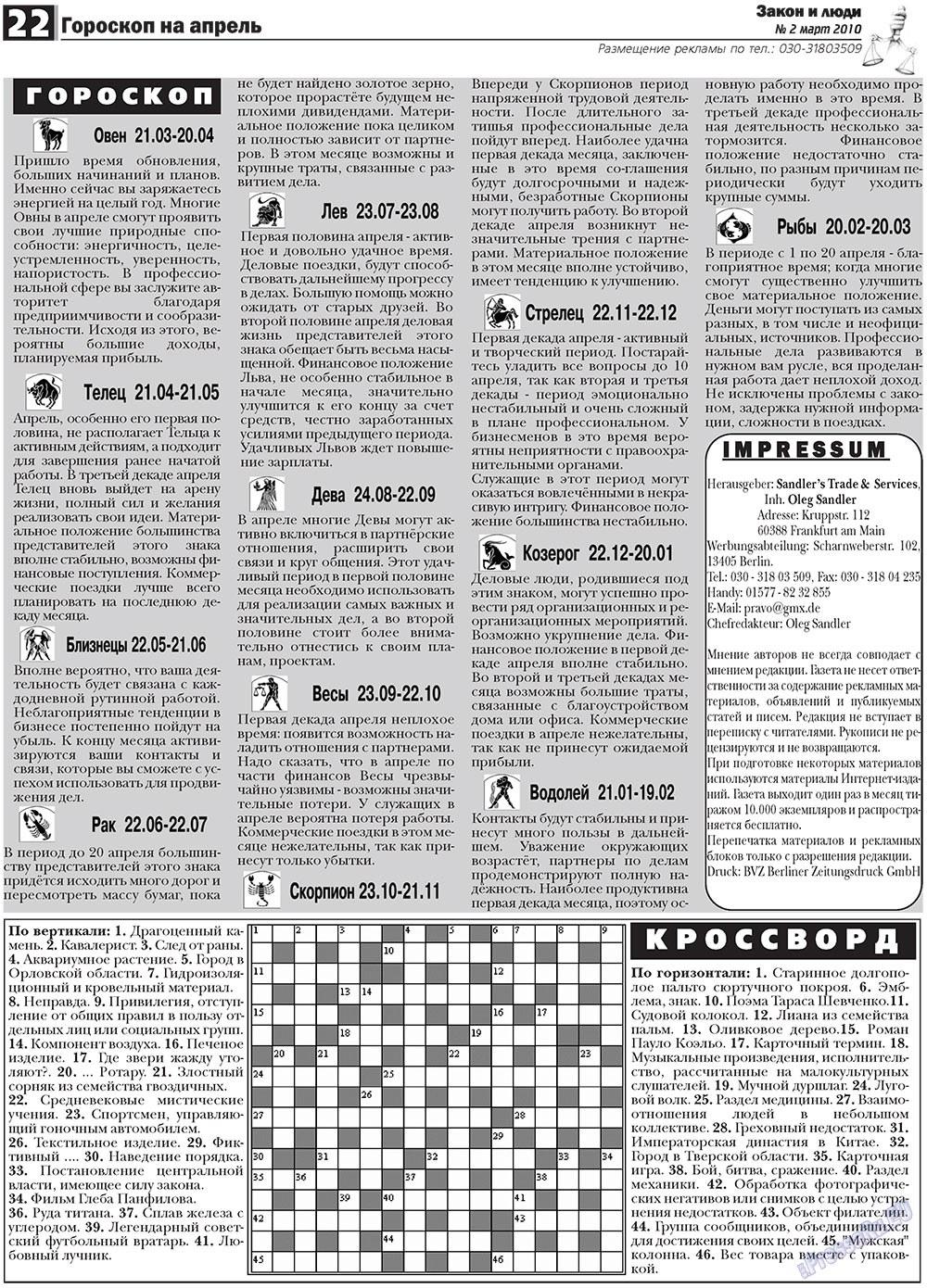 Закон и люди (газета). 2010 год, номер 2, стр. 22