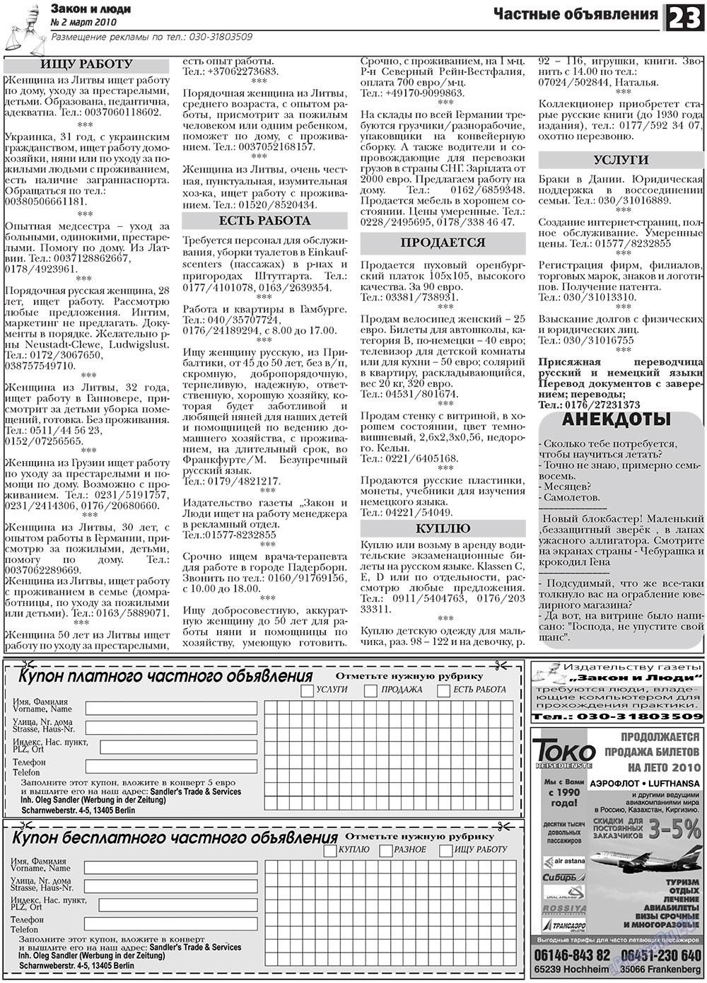 Закон и люди (газета). 2010 год, номер 2, стр. 23