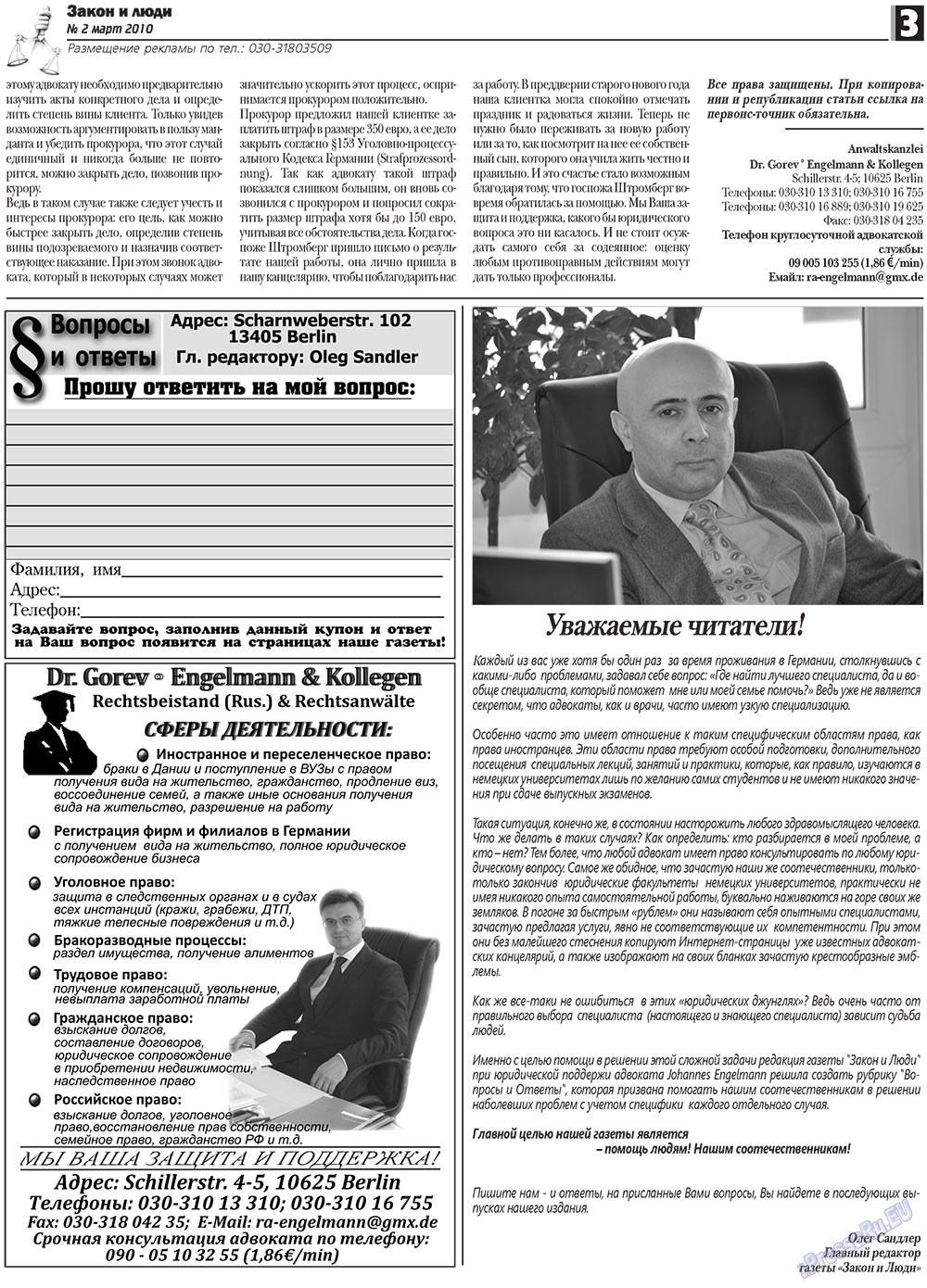 Закон и люди (газета). 2010 год, номер 2, стр. 3