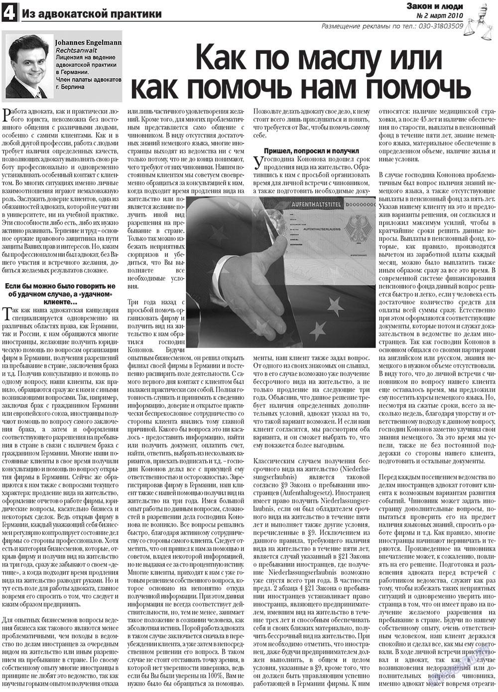 Закон и люди (газета). 2010 год, номер 2, стр. 4