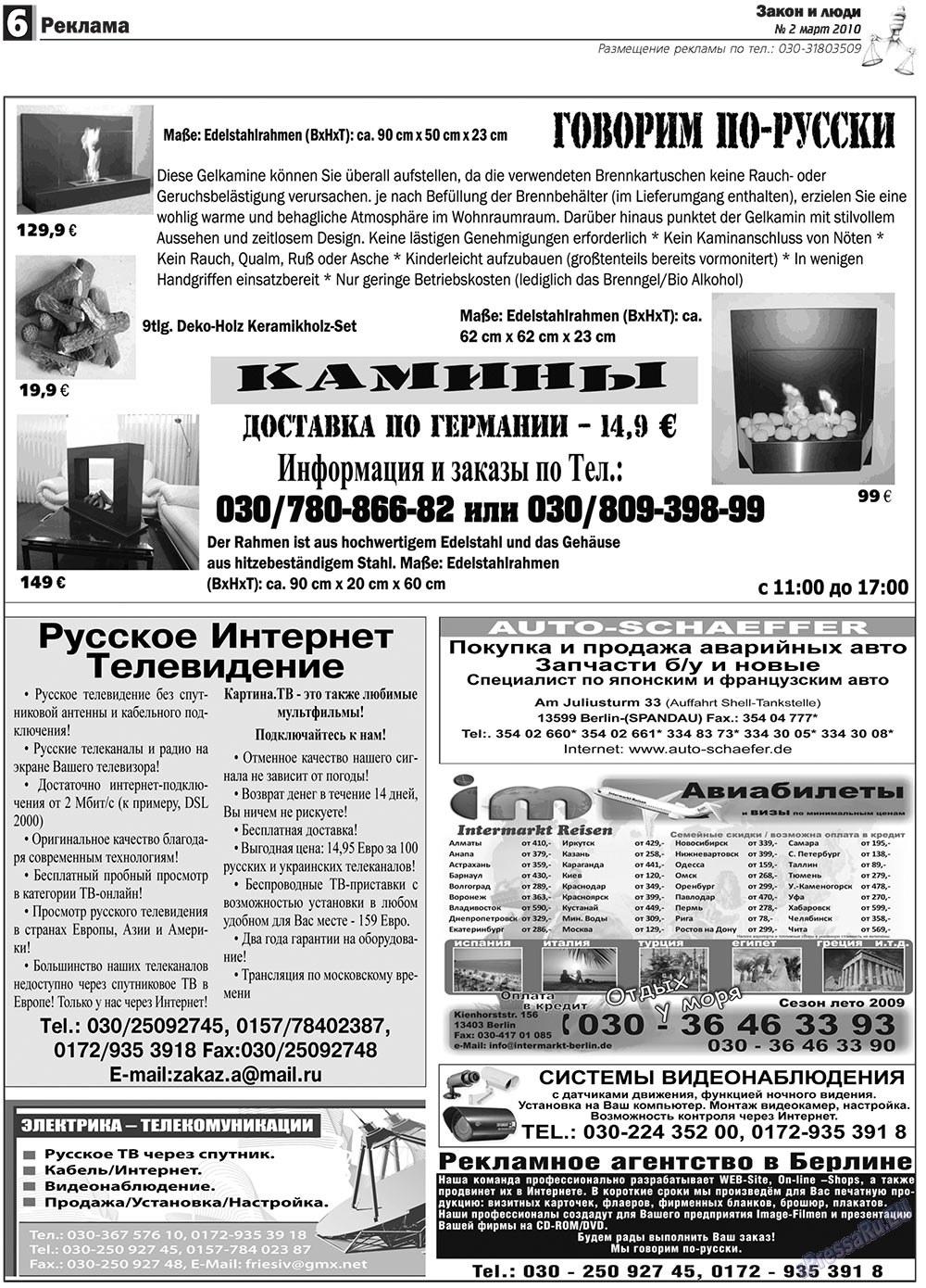 Закон и люди (газета). 2010 год, номер 2, стр. 6