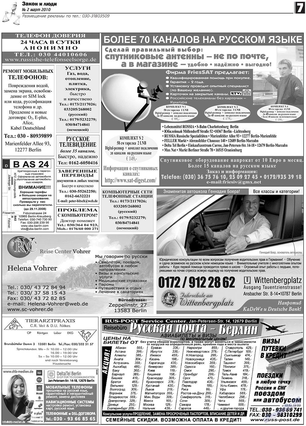 Закон и люди (газета). 2010 год, номер 2, стр. 7