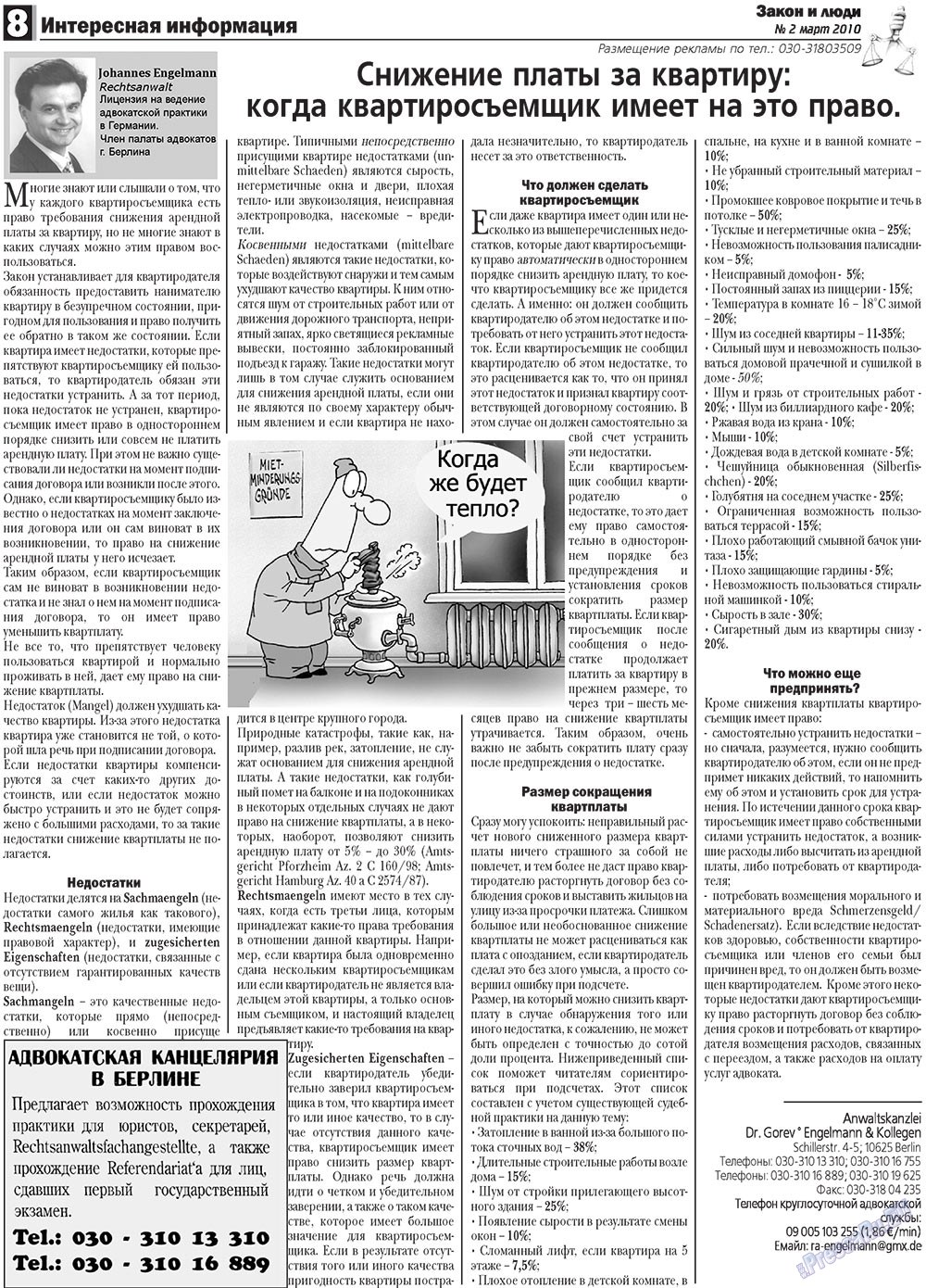 Закон и люди (газета). 2010 год, номер 2, стр. 8