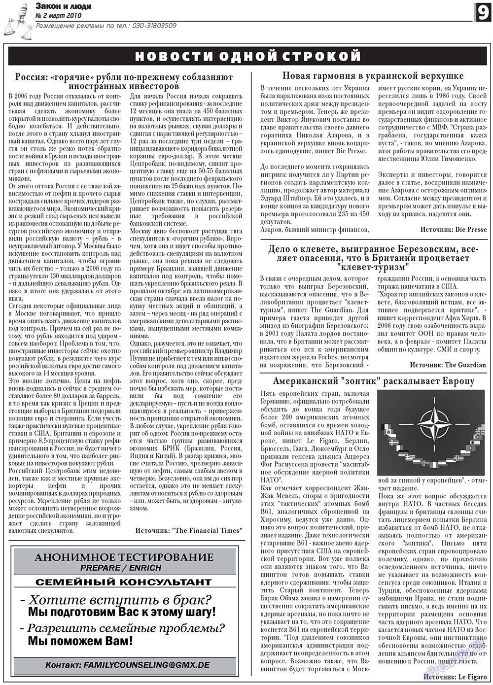 Закон и люди (газета). 2010 год, номер 2, стр. 9